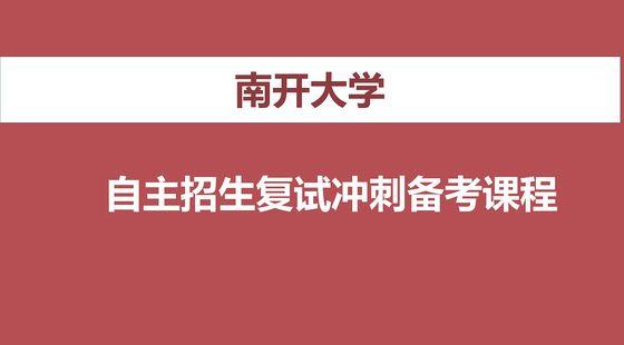 南开大学自主招生复试课程(外语类)?笔试部分网课