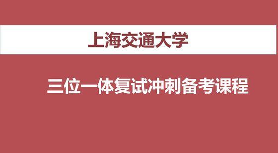 上海交通大学三位一体笔试冲刺课程(数学+物理/化学/语文)