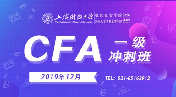 2019年12月CFA?一級沖刺班