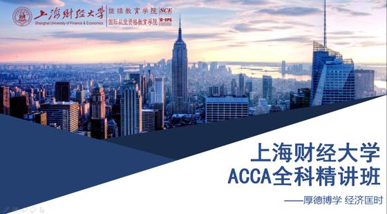 上海財經大學ACCA在線全科精講班