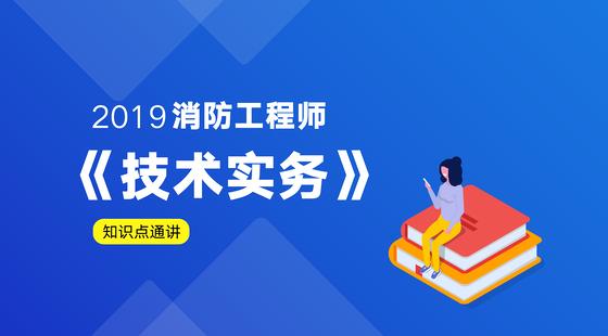 2019消防安全技术实务知识通讲(刘谛)