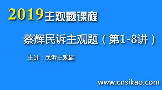 蔡辉民诉法主观题(第1~8讲)2019法考主观题精讲课程