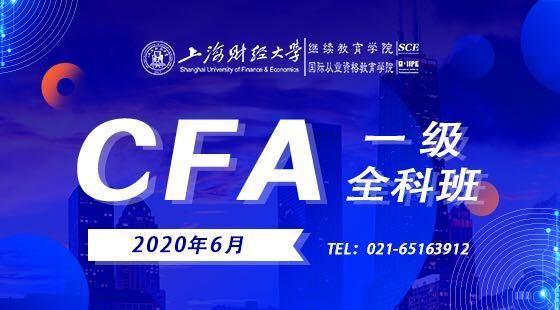 2020年6月CFA?一級全科班