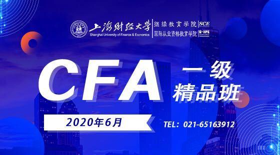 2020年6月CFA?一級精品班