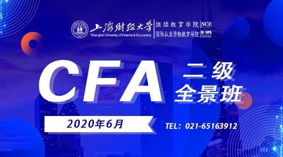 2020年6月CFA?二級全景班