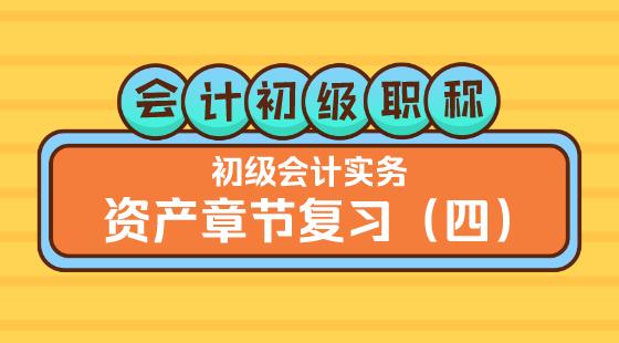 0304會計初級職稱《初級會計實務》王建元老師資產章節復習(四)