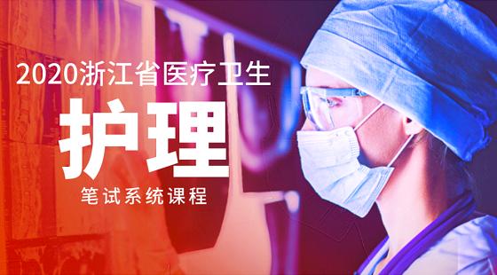 2020浙江省医疗卫生编制招考课程
