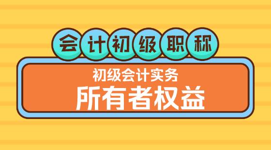 0308會計初級職稱《初級會計實務》方繼敏老師所有者權益