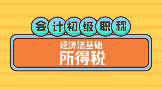 0307會計初級職稱《經濟法基礎》王建元老師所得稅