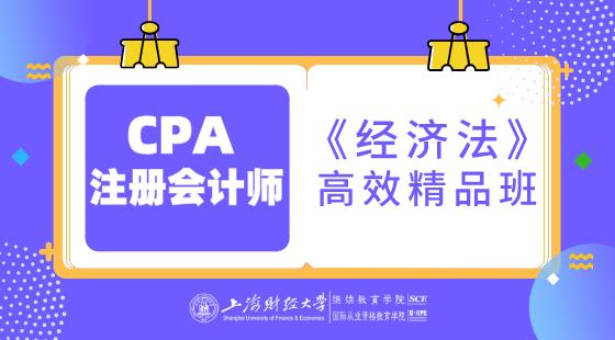 上海財經大學CPA《經濟法》高效精品班