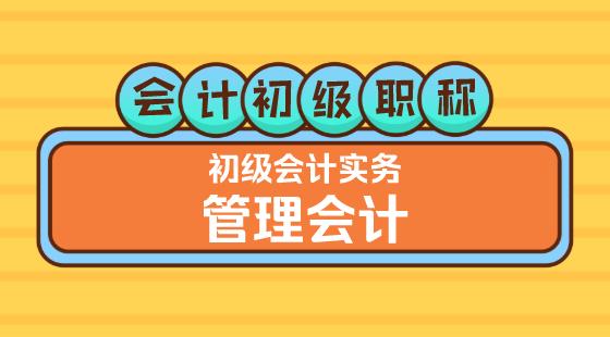 0411會計初級職稱《初級會計實務》王建元老師管理會計(下午)