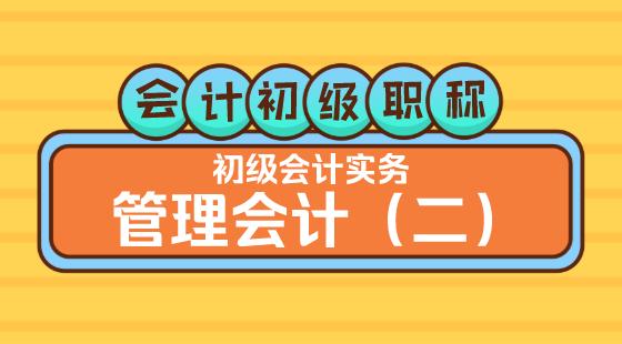 0418會計初級職稱《初級會計實務》王建元老師管理會計(二)
