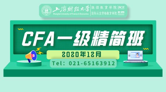 2020年12月CFA?一級精簡班