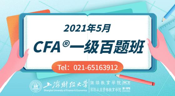 2021年5月CFA?一級百題班