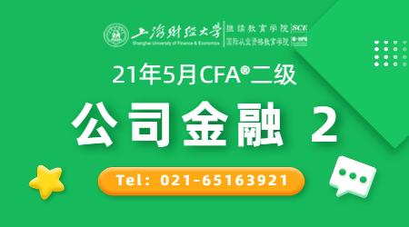 """21年5月CFA®二级12月26日""""公司金融2""""-2"""